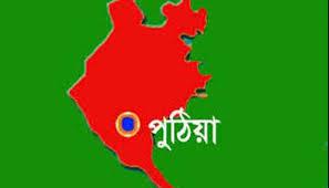 পুঠিয়ায় দালাল চক্রের ফাঁদে পড়ে  ব্যবসায়ী সর্বশান্ত
